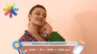 Как сэкономить на уходе за малышом? Секреты молодой мамочки – Все буде добре. Выпуск 1021 от22.05.17