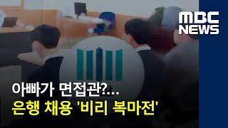 아빠가 면접관?…은행 채용 '비리 복마전' (2018.06.18/뉴스투데이/MBC) thumbnail