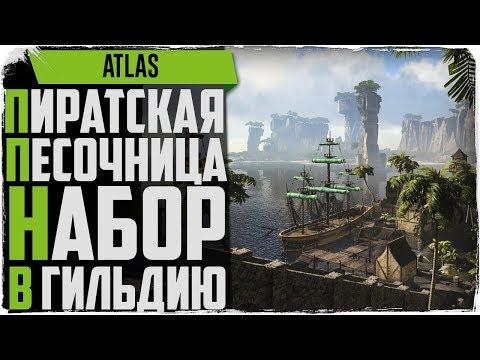Обзор Atlas. Пиратская ММО-песочница 2019