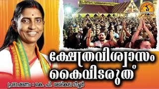 ക്ഷേത്രാചാരങ്ങളും വിശ്വാസങ്ങളും കാത്തുസൂക്ഷിക്കുക | KP Sasikala Teacher Speech | Hindu Speech