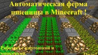 Minecraft - Туториал. Как сделать автоматическую ферму пшеницы.