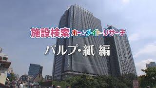 【上場企業/パルプ・紙】動画|施設検索/ホームメイト・リサーチ YouTube