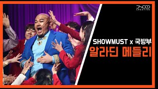 SHOWMUST 쇼머스트 - 국방부 군악대대와의 콜라보레이션 KBS홀 디즈니 알라딘 메들리 (Disney Aladdin Medley) cover