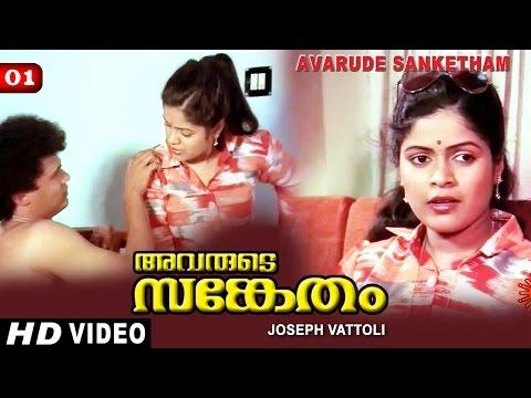 Avarude Sanketham Movie  01  Kottarakara conduction blue film audition