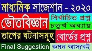 Madhyamik Physical Science Suggestion 2020 | WBBSE | চতুর্থ অধ্যায় | কমন আসবেই ১০০%