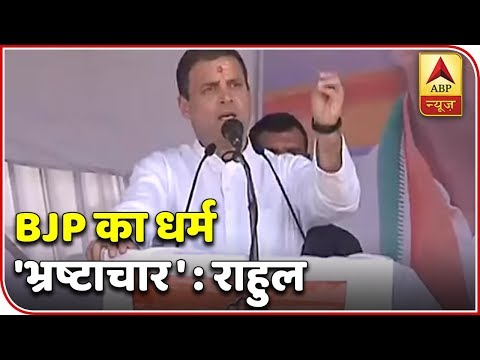 ABP News LIVE | Rahul Gandhi LIVE From Ujjain | BJP's Religion Is Corruption: Rahul Gandhi |ABP News
