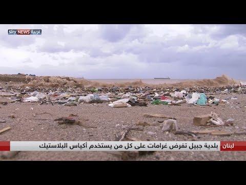 مدينة جبيل اللبنانية تمنع استخدام أكياس البلاستيك حفاظا على البيئة  - نشر قبل 54 دقيقة