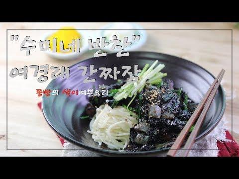 수미네 반찬 여경래 간짜장 손쉽게 만드는 법,수미네 반찬 비법 레시피 #경래피셜 간짜장,jajangmyeon(black-bean-sauce noodles)