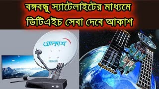 বঙ্গবন্ধু স্যাটেলাইটের মাধ্যমে ডিটিএইচ সেবা দেবে আকাশ | bangla news | Bangladesh | Current News,