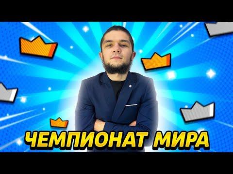 ФИНАЛ ЕВРОПЫ -