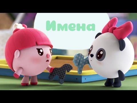 Малышарики - Подружки  28 серия  | Обучающие развивающие мультфильмы