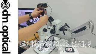 실체현미경 & USB카메라
