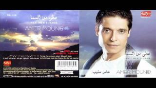 Amer Mounib _ 3amel Ayh Fe 7ayatak