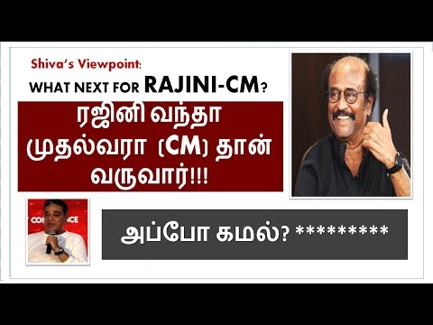 RAJINI & Kamal    Rajini  as CM- Chief Minister?   KAMAL as..?