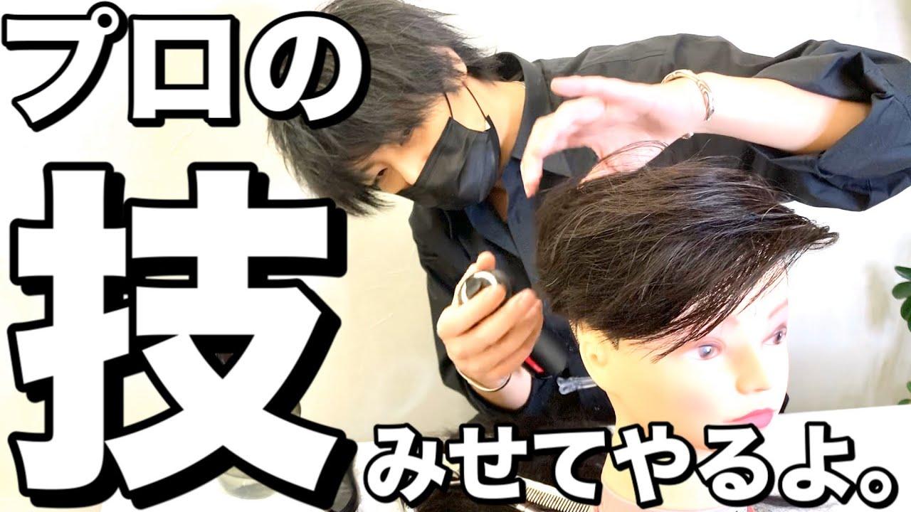【検証】モヒカン希望で美容室行った結果… ヤバイ髪型になった!!最強のカウンセリングが炸裂!!