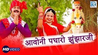 Jujhar Ji New Bhajan आवोनी पधारो जुझार जी | Gulab Singh | Rajasthani Bhakti Song | RDC Rajasthani