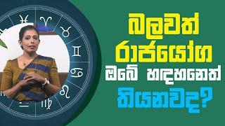 ඔබේ ජීවිතය සුබ කරන බලවත් රාජයෝග ඔබේ හඳහනෙත් තියනවද? | Piyum Vila | 02 - 04 - 2021 | SiyathaTV Thumbnail