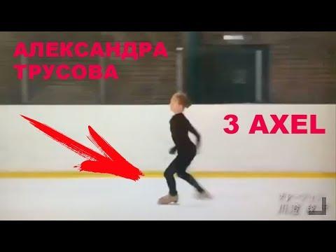 Александра Трусова - 3 АКСЕЛЬ (тренировка) / Авербух про МЕДВЕДЕВУ
