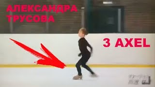 Александра Трусова 3 АКСЕЛЬ тренировка Авербух про МЕДВЕДЕВУ