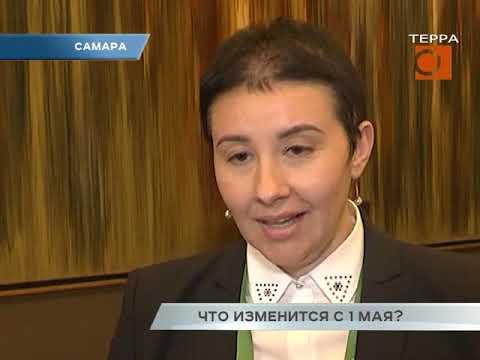 Новости Самары. Что изменится с 1 мая?