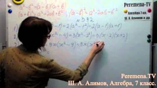 Алгебра, Ш  А  Алимов, 7 й класс, задача 392