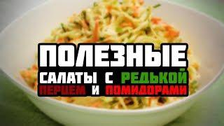 Полезные салаты с зеленой редькой, перцем и помидорами
