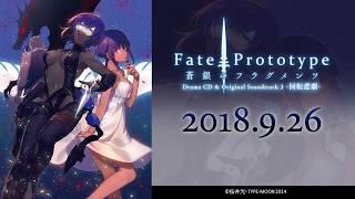 2018年9月26日に発売されるドラマCD「Fate/Prototype 蒼銀のフラグメン...