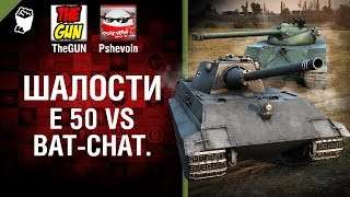 Е 50 vs Bat.-Châtillon 25 t - Шалости №26 - от TheGUN и Pshevoin [World of Tanks]