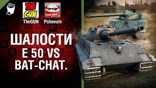 Е 50 vs Bat.-Châtillon 25 t - Шалости №26 - от TheGUN и Pshevoin [World of Tanks]