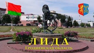 Лида, Гродненская область, Беларусь