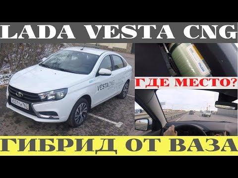 Газуем по трассе на Lada Vesta CNG - есть ли багажник? Как едет на метане и на бензине?