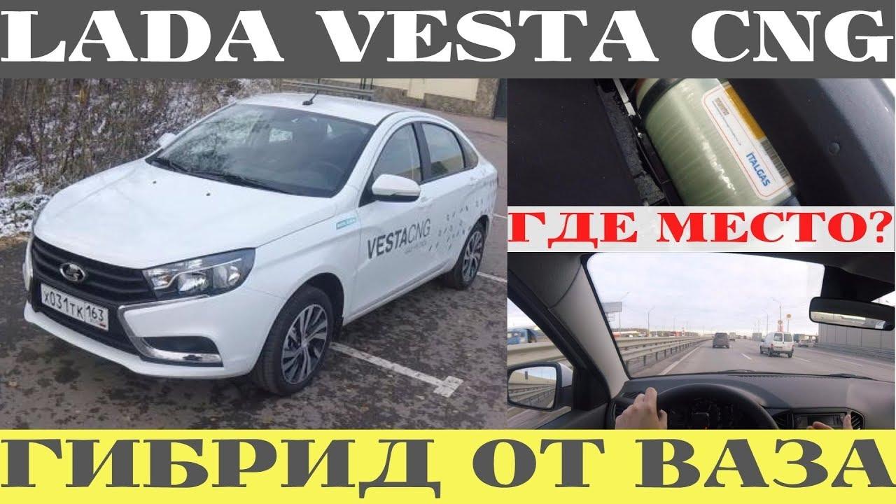 Газуем по трассе на Lada Vesta CNG – есть ли багажник? Как едет на метане и на бензине?