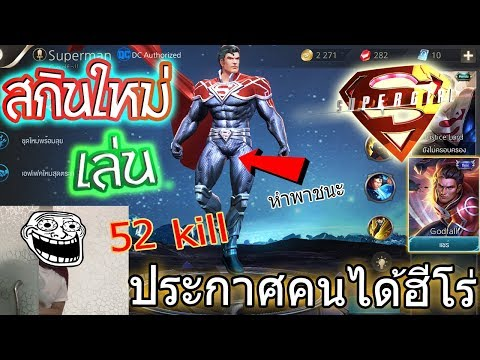 ROV - รีวิวสกิน Godfall superman ดูจบเทพเลย (ประกาศคนได้ฮีโร่ DC 5 ตัว)