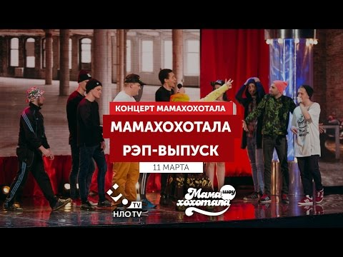 Рэп выпуск. Мамахохотала 11 марта 2017  | Ярмак, Rap Sox Battle,  Mamarika| НЛО TV