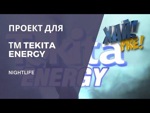 TM Tekita Energy Nightlife