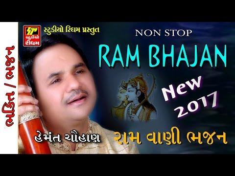 Hemant Chauhan Gujarati Bhajan 2017|RAM BHAJAN | Nonstop |RAM VANI