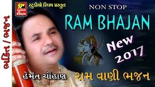 Hemant Chauhan Gujarati Bhajan 2017 RAM BHAJAN   Nonstop  RAM VANI