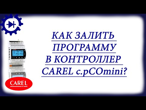 Загрузка и установка программы в CAREL C.pCOmini (принцип) на примере тетриса