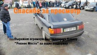 #CarTest №2 Audi 80 1 8 ' Бочка '  часть 2 из 2 х