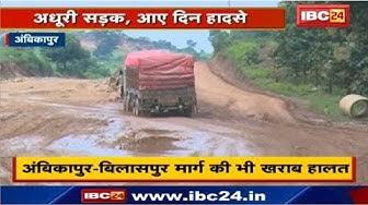 अधूरी सड़क, आए दिन हादसे | Ambikapur से Sitapur और Ambikapur- Bilaspur Highway बदहाल