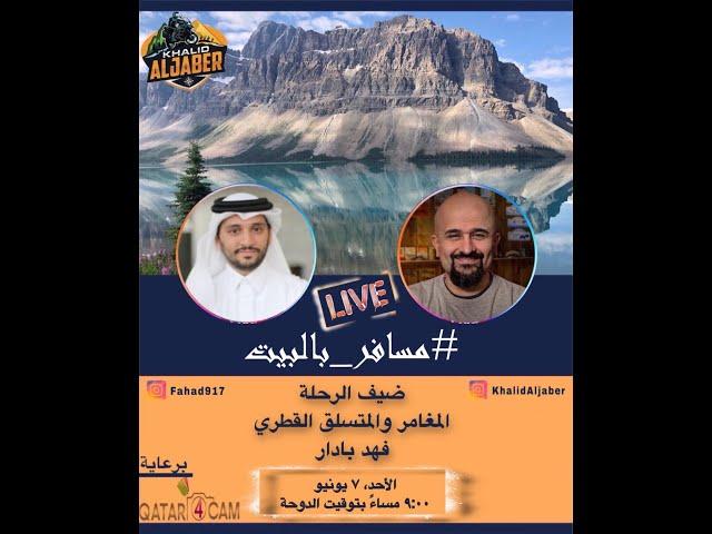 مسافر بالبيت: الرحلة 6 - المغامر والمتسلق القطري فهد بادار