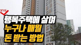 행복주택 보증금 이자 지원 받는 방법 l 경기도 행복주…