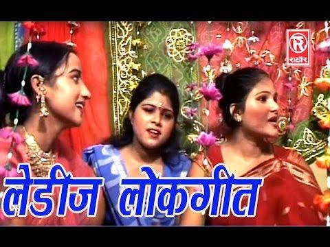 Dehati lokgeet || Ladies lokgeet || लेडीज लोकगीत || Rajni chauhan || rathor Cassette