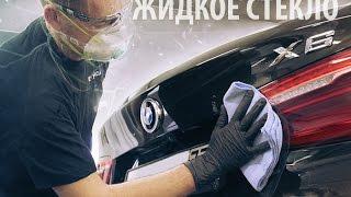 Жидкое стекло. Защита авто Ceramic PRO 9H. Обработка салона BMW X6.(Жидкое стекло. Защита авто Ceramic PRO 9H. Обработка салона BMW X6. Видео отчет о работе. http://extracar.ru/info/fotogalereu2/BMWX6Ceramic/, 2017-03-09T12:41:08.000Z)