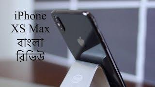 iPhone XS Max bangla review