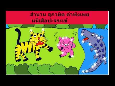 สำนวน สุภาษิต คำพังเพย หนีเสือปะจระเข้