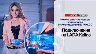 Подключение контроллера стеклоподъемников МАКС-2 на Лада Калина