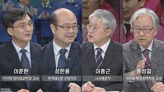 NATV 이슈토론 (10회) '4.15 총선' 관전 포인트는?