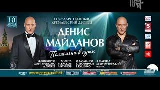 ДЕНИС МАЙДАНОВ - ЮБИЛЕЙНЫЙ КОНЦЕРТ...