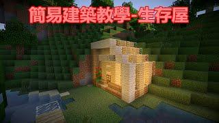 當個創世神 minecraft建築教學 生存屋